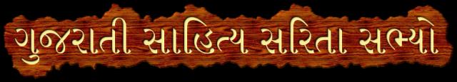 ગુજરાતી સહિત્ય સરિતાની નૂતન વેબ સાઇટ