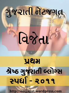શ્રેષ્ઠ ગુજરાતી બ્લોગ સ્પર્ધા ૨૦૧૧ - વિજેતાઓ (2/2)